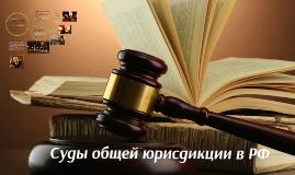 Copy of Судбная система РФ