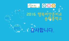 2016. 행복씨앗준비교-운영설명
