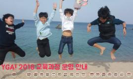 2018 교육과정 운영 안내
