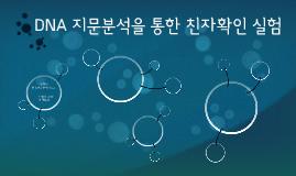 DNA 지문분석을 통한 친자확인 실험
