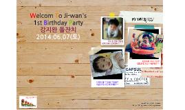 Copy of 강지완 첫번째 생일