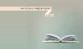 2017년 연수구 기록물 평가심의회