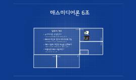 매스미디어론 6조 발표안