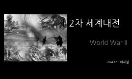제 2차 세계대전