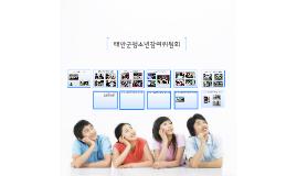 Copy of Copy of 태안군참여위원회