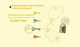Copy of Хэрэглэгчийн зан төлөвт хийсэн судалгаа
