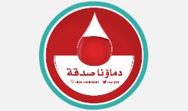 مبادرة تطوعية للتنسيق بين المتبرعين بالدم والمحتاجين في مجلس