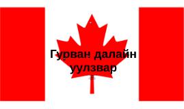 Канад улс