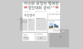 지수와 유정의 행복한 경진대회 준비^^