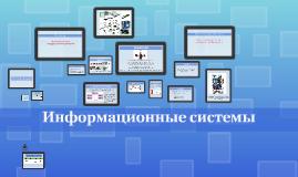 10 Информационные системы