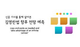김영란법 향후 전망 예측