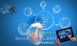 105-0714 iPad研習營 基礎應用(105701版)