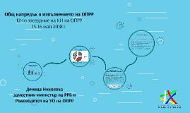 Copy of Общ напредък в изпълнението на ОПРР