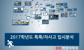 Copy of Copy of 2015학년도 상반기 특목고 및 자사고 파이널 입학설명회