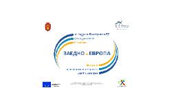 ЗАЕДНО за ЕВРОПА