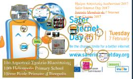 Ημέρα Ασφαλούς Διαδικτύου 2017