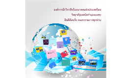 องค์การนักวิชาชีพในอนาคตแห่งประเทศไทย