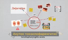 Copy of Акутен тонзилитис