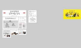 Copy of 문화정책과 문화예술 정책