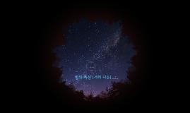별의 특성 (거리 지수)