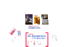 신남교회 성경총론