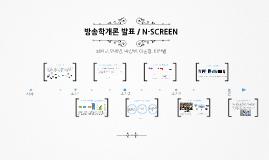 방송학개론 발표 / N-SCREEN