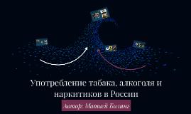 Употребление тобака, алкоголя и наркитиков в России