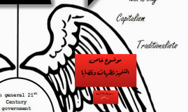 موضوع خاص-التنمية نظريات وقضايا، د.عبدالله الأحمري