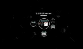 광합성 공독 PROJECT