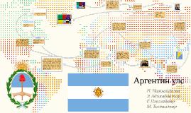 Аргентин улс
