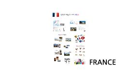 낭만과 예술의 나라 프랑스