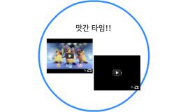 http://www.youtube.com/watch?v=jMYeE0DczgI&list=PLzAVL_ayaL5