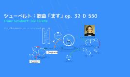 "2016: Schubert: Lied ""Die Forelle"" op. 32 D. 550 総合ソルフェージュiii"