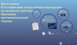 Copy of Цитостатики,классификация лекарственных препаратов по механи