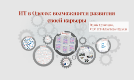 ИТ в Одессе: возможности развития своей карьеры