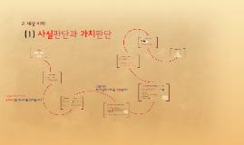 (3) 사실판단과 가치판단