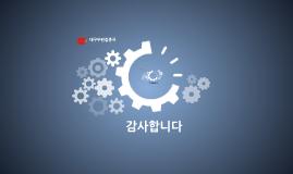 복사본 - 「우체국택배」 경쟁력 강화