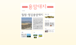 Copy of 철원-평강 용암대지