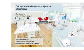 Построение бизнес-процесса агентства