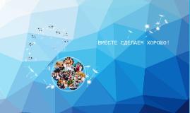 Copy of  ВЫПУСКНОЙ С IZUM