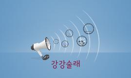 Copy of 강강술래