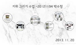키위 그리기 수업 -20121194 박수정