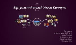 Літературний музей Уласа Самчука