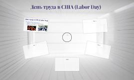 День труда в США (Labor Day)