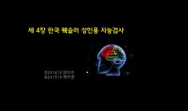 복사본 - 제 4장 한국 웩슬러 성인용 지능검사