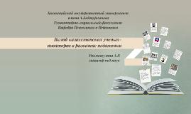 Вклад казахстанских ученых-новаторов в развитие педагогики