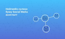 Нийгмийн сүлжээ буюу Social Media ашиглалт
