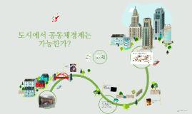 도시에서 공동체경제는 가능한가?