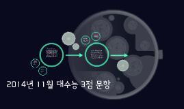 2014년 11월 대수능 3점 문항