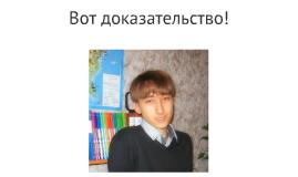 Ben Watson - это я!) Коваленко Андрей!!